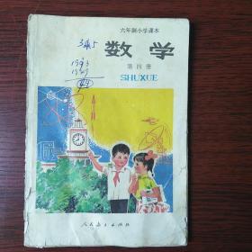 六年制小学课本数学第四册(无塑封)