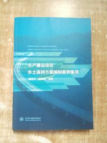 生产建设项目水土保持方案编制案例集萃【库存书,一版一次印刷】