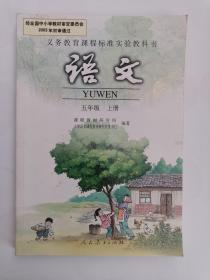 义务教育课程标准实验教科书——语文(五年级,上册) (1版11印)
