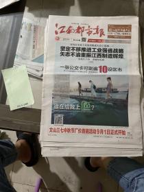 江南都市报2018.8.30