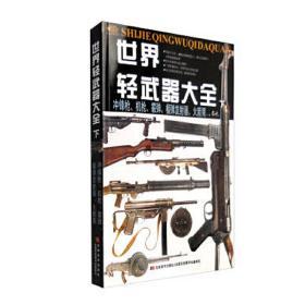 世界轻武器大全·下❤ 李大光 吉林美术出版社9787557504564✔正版全新图书籍Book❤