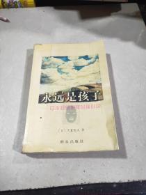 永远是孩子 日本超感犯罪心理小说