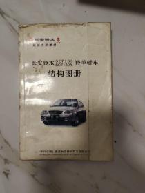 长安铃木,SC7130 SC7130A 羚羊轿车结构图册