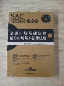 SAC证券业从业人员一般从业资格考试习题集