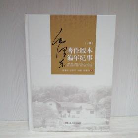 毛泽东著作版本编年纪事   一