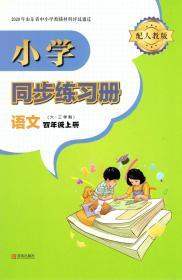 2021 小学同步练习册 语文 四4年级上册 配人教版 六三制 青岛出版社