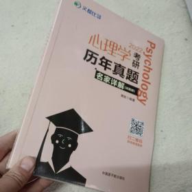 文都教育 2021心理学考研历年真题名家详解 2本