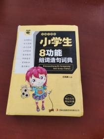 小学生8功能组词造句词典 : 新编彩图版