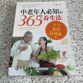 中老年人必知的365个养生法(大字插图超值版)