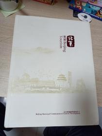 北京旅游 (精装图册)