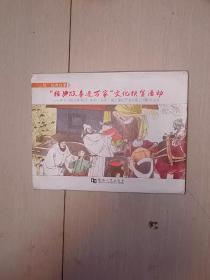 二程经典故事连环画(五本全)