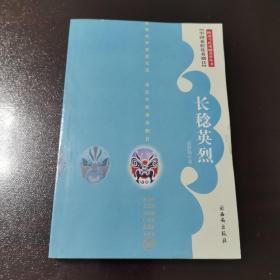 陕西当代戏剧荟萃丛书 长稔英烈  2011年一版一印