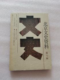 北京文史资料 第72辑