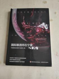 国际酿酒师在宁夏