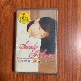 磁带:林忆莲(爱是唯一)