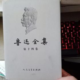 鲁迅全集    第十四卷