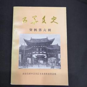 五华文史资料(第六辑)