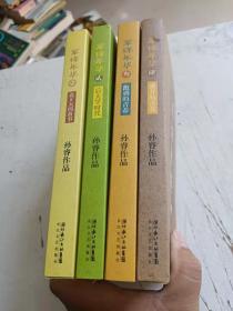 草样年华1-4 全四册:北X大的故事+后大学时代+跑调的青春+盛开的青春 孙睿作品