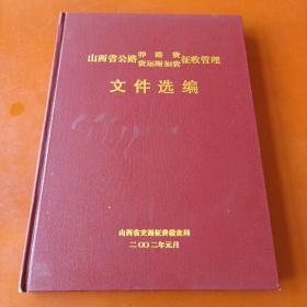 山西省公路养路费货运附加费征收管理文件选编