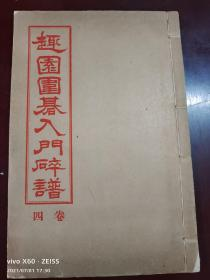 民国26年初版古围棋谱《趣园围基入门碎谱》存第四册