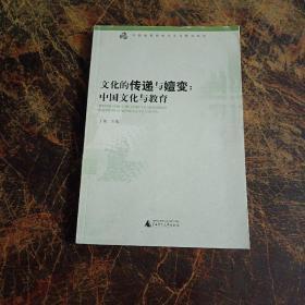 中国教育传统与文化研究系列·文化的传递与嬗变:中国文化与教育
