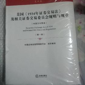 美国(1934年证券交易法)及相关证券交易委员会规则与规章。   两册  美洲卷。