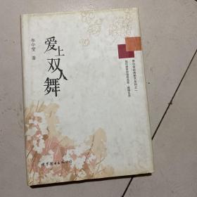 李中莹经典图书系列之一:爱上双人舞