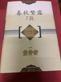 中國儒哲十大名著:春秋繁露