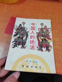 《中国人的绝活》