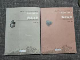 海北历史文化丛书:海北文物、海北民俗【2本合售】