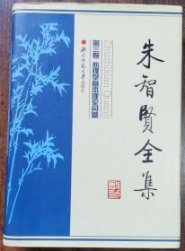 朱智贤全集(第3卷):心理学基本理论问题,