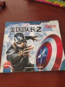 超级英雄梦想剧场:美国队长2