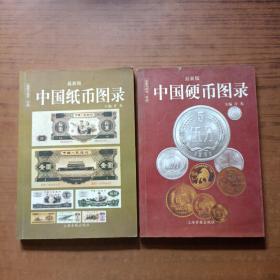 中国纸币图录、中国硬币图录(最新版)2本
