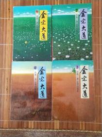 金光大道1-4卷(一版一印,以图为准)