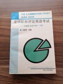 全国职称评定英语考试.许国璋《英语》导学下册