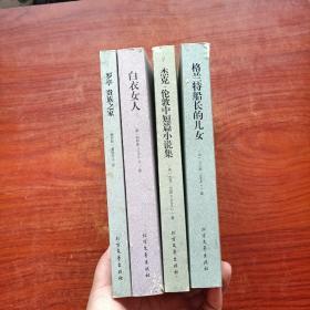 世界文学名著(全译本)《罗亭·贵族之家、白衣女人、杰克·伦敦中短篇小说集、格兰特船长的儿女》4本合售