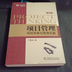 项目管理:项目思维与管理关键