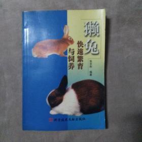 獭兔快速繁育与饲养