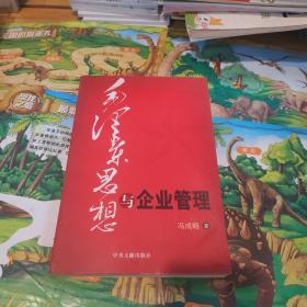 毛泽东思想与企业管理 一版一印