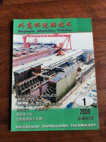 外高桥造船技术2006年第1期