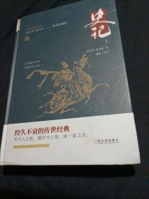 史记(1)/古典名著系列
