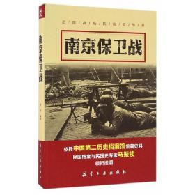 南京保卫战❤ 罗娟 中航出版传媒有限责任公司9787516510537✔正版全新图书籍Book❤