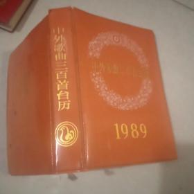 中外歌曲三百首台历1989