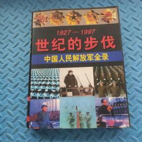 世纪的步伐:中国人民解放军全录:1927~1997 精装