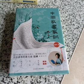 中国家书家训 作者签名