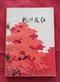 枫叶殷红 短篇小说集 76年1版1印 包邮挂刷