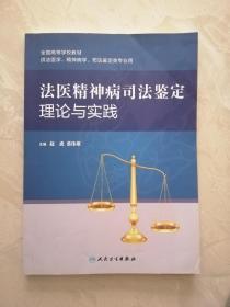 法医精神病司法鉴定理论与实践/全国高等学校教材