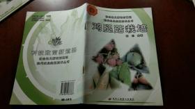 鸡腿菇栽培
