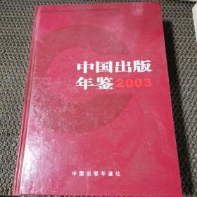 中国出版年鉴2003