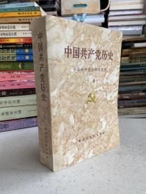 中国共产党历史 上卷